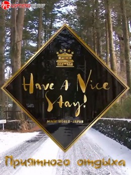 Have a nice stay