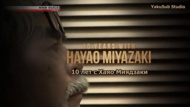 10 Лет с Хаяо Миядзаки. Эп. 4 Без дешёвых отговорок | 10 Years with Hayao Miyazaki Ep 4 - No Cheap Excuses [Anything Group]