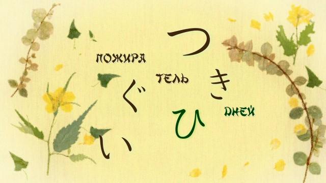 01. Пожиратель дней   Natsume Yuujinchou Roku - 01 [AG]