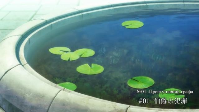 №01: Преступление графа   Патриотизм Мориарти / Yuukoku no Moriarty