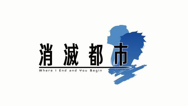 09. Судьба | Потерянный город / Shoumetsu Toshi