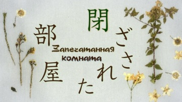 10. Запечатанная комната   Natsume Yuujinchou Roku - 10 [AG]
