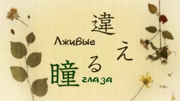 04. Лживые глаза   Natsume Yuujinchou Roku - 04 [AG]