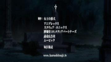 Kuroshutsuji / Тёмный Дворецкий 07