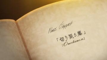 08. Отсекатель |  Путешествие Элейны / Majo no Tabitabi