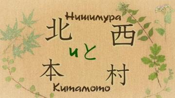 06. Нишимура и Китамото   Natsume Yuujinchou Roku - 06 [AG]