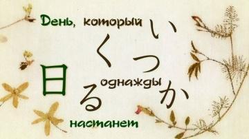 08. День, который однажды настанет   Natsume Yuujinchou Roku - 08 [AG]