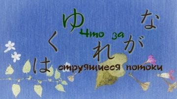 09. Что за струящиеся потоки   Natsume Yuujinchou Roku - 09 [AG]