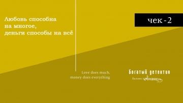 02. Любовь способна на многое, деньги способы на всё | Богатый детектив, Баланс: неограничен
