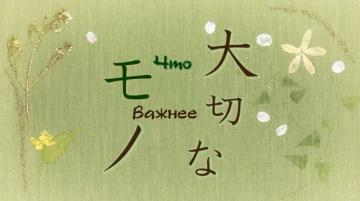 11. Что важнее   Natsume Yuujinchou Roku - 11 END [AG]