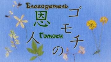 07. Благодетель Гомочи   Natsume Yuujinchou Roku - 07 [AG]
